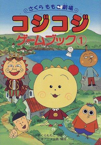 コジコジゲームブック〈1〉―さくらももこ劇場 (ポプラ社の新・小さな童話)