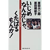 いじめなんかじゃくたばるもんか!―原田大二郎家の格闘二十年
