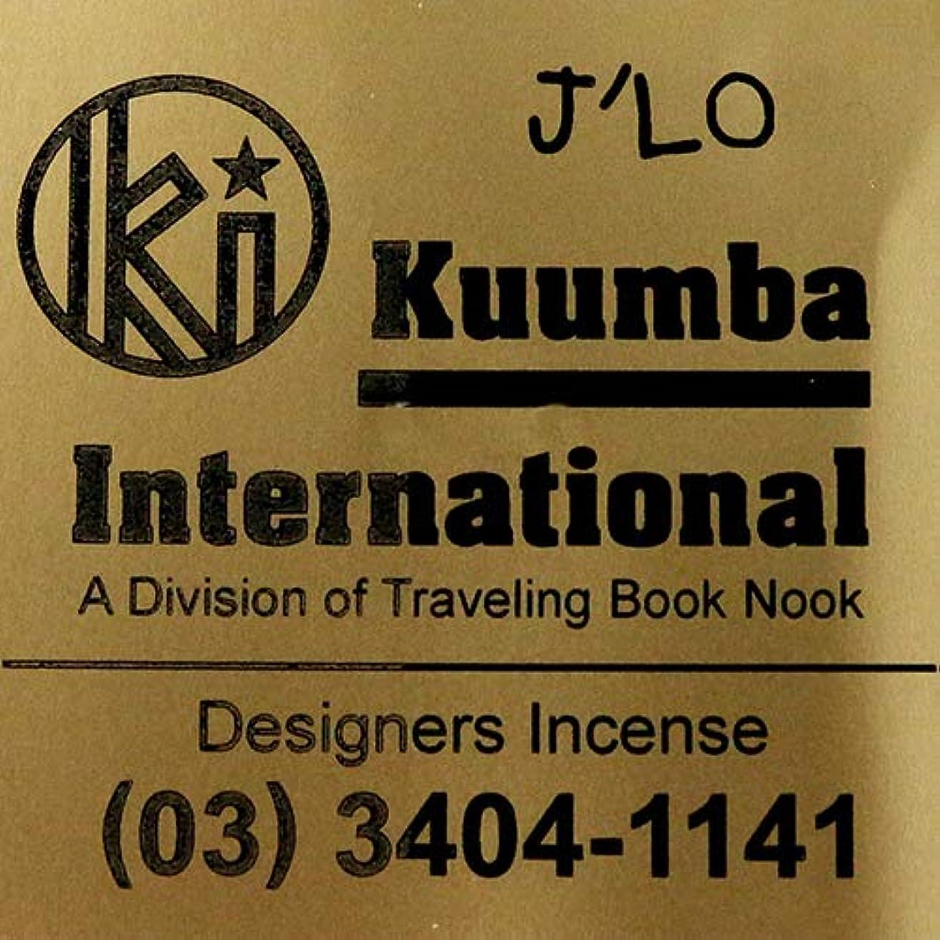 連帯飢饉劇的(クンバ) KUUMBA『incense』(J'LO) (J'LO, Regular size)