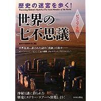 ビジュアル版 歴史の迷宮を歩く! 世界の七不思議