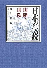 日本の伝説 山陽・山陰