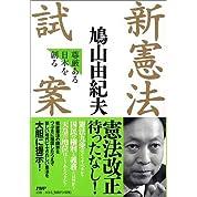 新憲法試案―尊厳ある日本を創る