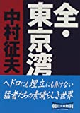 全・東京湾 (朝日文庫)