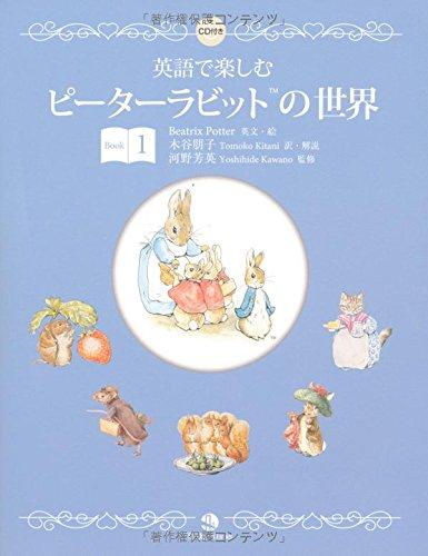 英語で楽しむピーターラビットの世界 Book1の詳細を見る
