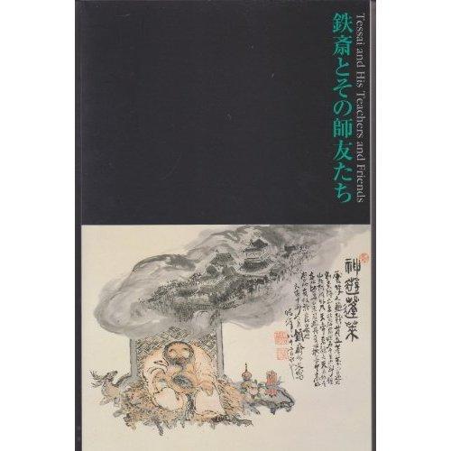 鉄斎とその師友たち―文人画の近代