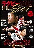ラグビー2019 桜戦士SPIRIT (TJMOOK)