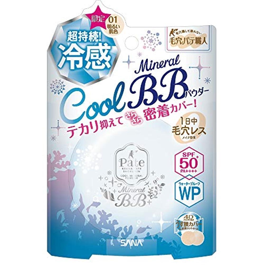規定セージカート毛穴パテ職人 ミネラルBBパウダーCOOL 01 明るい肌色 ウォータープルーフ SPF50+ PA++++
