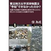"""東北地方太平洋沖地震は""""予知""""できなかったのか? (サイエンス・アイ新書)"""
