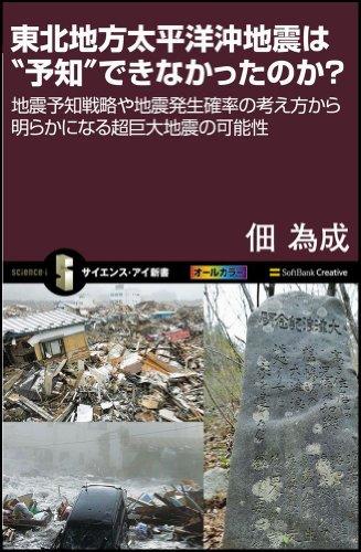 """東北地方太平洋沖地震は""""予知""""できなかったのか? (サイエンス・アイ新書)の詳細を見る"""