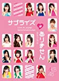 AKB48 コンサート「サプライズはありません」 チームAデザインボックス[DVD]