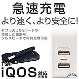 YAZZMAT iQOS (アイコス) 互換 本体 予備 AC マルチチャージャー 充電器 2ポート搭載モデル 100V~240V対応 電子タバコ タブレット ipad