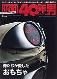 昭和40年男 2014年 12月号 [雑誌]