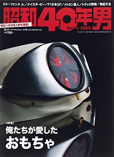 昭和40年男 2014年 12月号 [雑誌]の詳細を見る