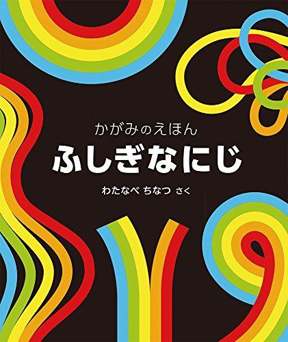 ふしぎな にじ (福音館の単行本) / わたなべ ちなつ