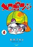 メロポンだし!(4) (モーニングコミックス)