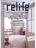 relife+ vol.1―マンションリフォームで自分らしい暮らし (別冊・住まいの設計 160)