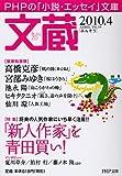 文蔵 2010.4 (PHP文庫)