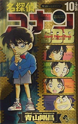 名探偵コナン10+PLUSスーパーダイジェストブック―サンデー公式ガイド (少年サンデーコミックス)