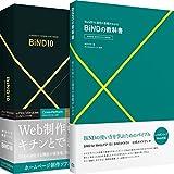 BiND for WebLiFE* 10 クロスプラットフォーム Macintosh&Windows版 解説本付き