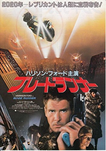 yti483 洋画映画チラシ「ブレード・ランナー」初版 ハリソン・フォード