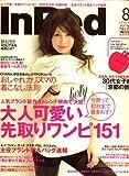 In Red (イン レッド) 2008年 08月号 [雑誌]