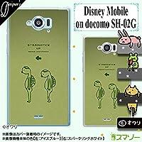 docomo Disney Mobile on docomo SH-02G 専用 カバー ケース (ハード) ● デザイナーズ : オワリ 「姿勢の良いカッパ」 グリーン