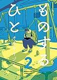 ものするひと 2 (ビームコミックス)