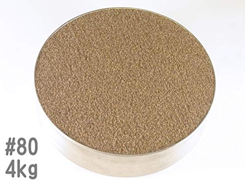 幸運なことに研磨解決する#80 (4kg) アルミナサンド/アルミナメディア/砂/褐色アルミナ サンドブラスト用(番手サイズは7種類から #40#60#80#100#120#180#220 )