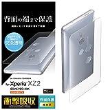 エレコム Xperia XZ2 フィルム SO-03K / SOV37 背面フィルム 衝撃吸収 光沢 フルカバー [曲面に沿って画面の端まで保護]   PM-XZ2FLFPRGU