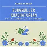 ピアノレッスン ブルグミュラー18の練習曲/ハチャトゥリャン「少年時代の画集」
