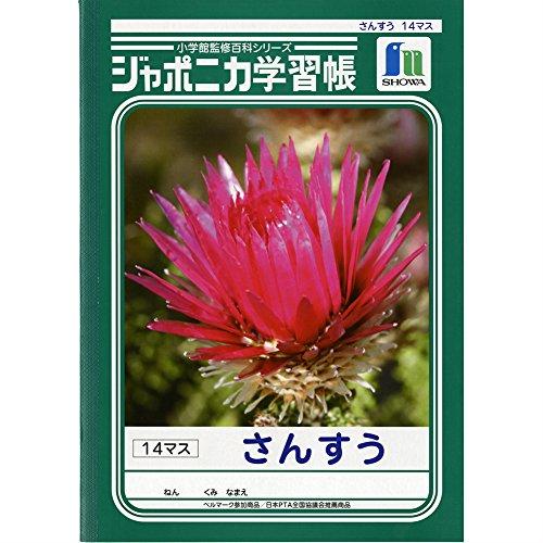 ショウワノート ジャポニカ学習帳 算数 14マス JL-2-1