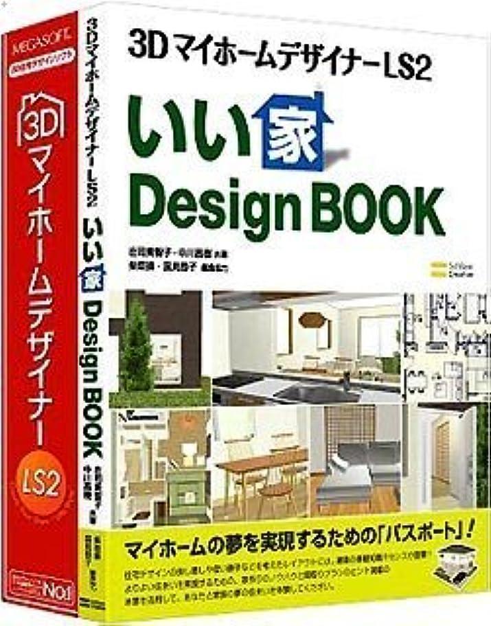 粘性のキャプテン学士3D マイホームデザイナー LS2 いい家DesignBOOK付