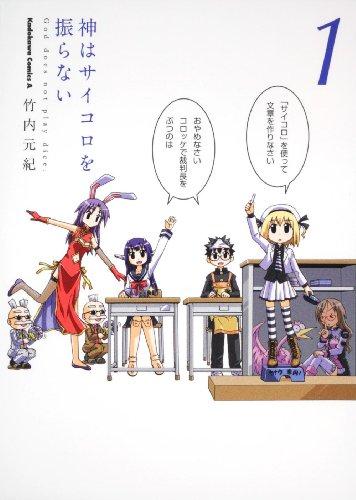 神はサイコロを振らない (1) (角川コミックス・エース 85-11)の詳細を見る
