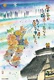 300ピース ジグソーパズル 幸せ運ぶ笠地蔵 (26x38cm)