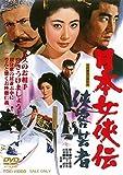 日本女侠伝 侠客芸者[DVD]