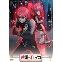 棺姫のチャイカ 第2巻 通常版