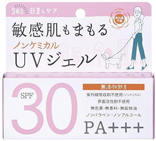紫外線予報 ノンケミカルUVジェルN 65g