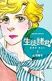 生徒諸君! 最終章・旅立ち / 庄司 陽子 のシリーズ情報を見る