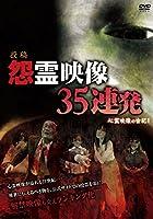 怨霊映像 35連発 [DVD]