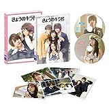 きょうのキラ君 DVDスペシャル・エディション[DVD]