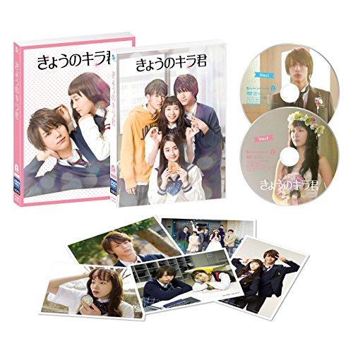 【Amazon.co.jp限定】きょうのキラ君 DVDスペシャル・エディション(オリジナル2L判ブロマイド付)