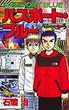 パスポート・ブルー(5) (少年サンデーコミックス)
