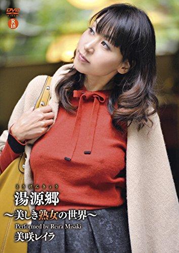 「桃源郷~美しき美熟女の世界~」/美咲レイラ [DVD]