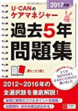 2017年版 U-CANのケアマネジャー 過去5年問題集【大幅リニューアル】 (ユーキャンの資格試験シリーズ)