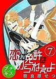 恋に免許はいらねぇよ プチキス(7) Speed.7 (Kissコミックス)