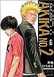 アキラNo.2 新装版 6 (リュウコミックス)