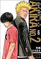 新装版 アキラNo.2 第06巻