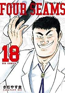フォーシーム(18) (ビッグコミックス)
