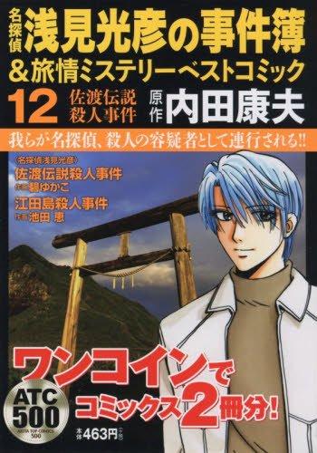 名探偵浅見光彦の事件簿&旅情ミステリーベストコミック 12 (AKITA TOP COMICS500)
