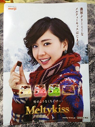 Meltykiss 新垣結衣 クリアファイル